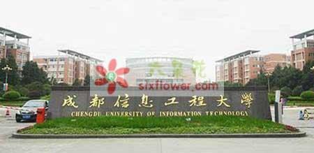 成都信息工程大学