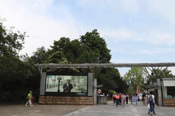 上海市中山公园花店