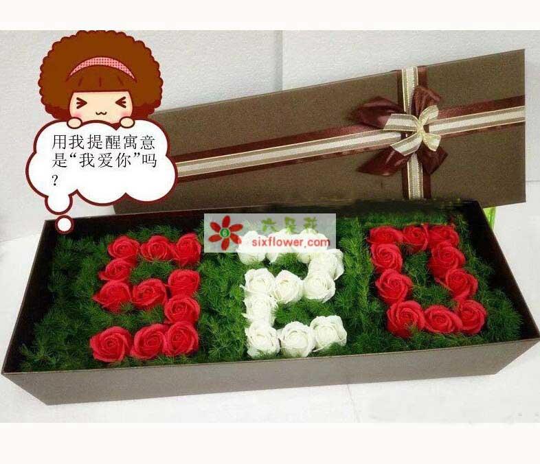 """33枝玫瑰,其中红色玫瑰22枝,白色玫瑰11枝,共同组成""""520""""字样"""