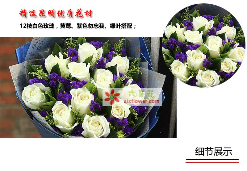 12枝白色玫瑰,黄英,紫色勿忘我、绿叶搭配。