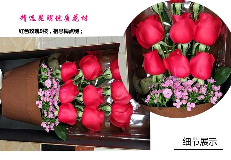 9支红玫瑰,相思梅点缀