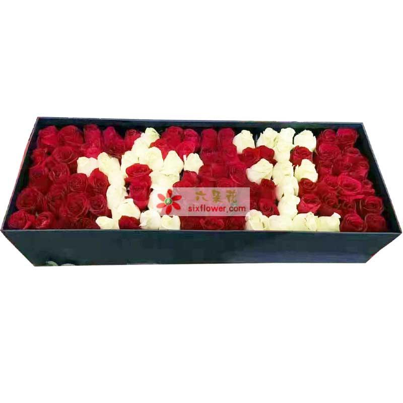 """66枝红色玫瑰,33枝香槟玫瑰(或白色),组成""""女王""""字样"""