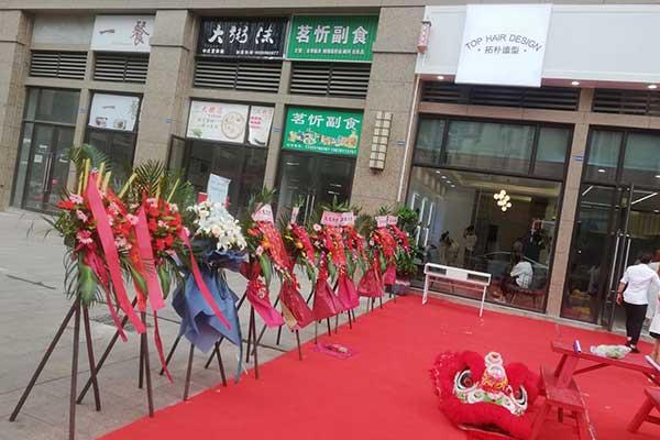 成都龙泉驿大面花店