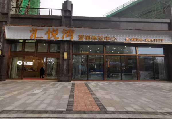 汇悦湾营销体验中心附近
