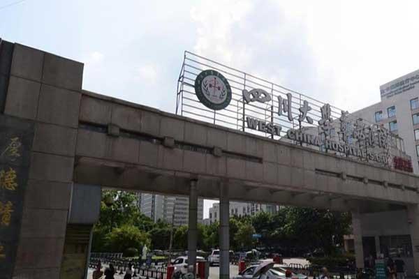 成都华西医院国学巷花店