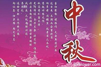 天津中秋节订花